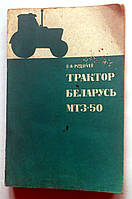 """В.А.Родичев """"Трактор """"Беларусь"""" МТЗ-50"""""""