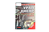 Инструкция   мотоцкилы   МТ, ДНЕПР, УРАЛ   (208стр)   SEA