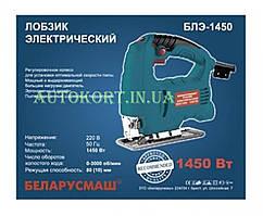 Электролобзик   Беларусмаш   (1450 Вт, 3000 ход/мин)   SVET