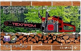 Бензопила   Техпром 6700   (1 шина, 1 цепь, металл п/п, праймер)   SVET