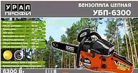 Бензопила   Урал 6300   (пп, 1шина, 1 цепь)   SVET