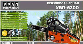 Бензопила   Урал 6300   (пп, 2 шины, 2 цепи)   SVET