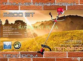 Бензотриммер (мотокоса)   Бензокоса Техпром 6200   (супер двойной ремень, 1 победит, 1 2Т, 1 3Т, паук + бабина)   SVET