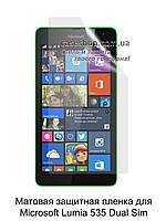 Матовая защитная пленка для Microsoft Lumia 535 Dual Sim
