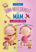 """Книга для родителей """"Как все успеть"""", Ранок 262899"""