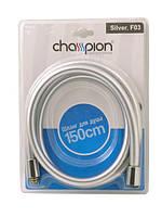 Шланг для душа силиконовый Champion Silver F03 150 см