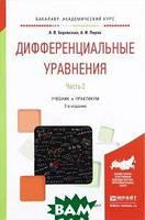 Боровских А.В. Дифференциальные уравнения в 2-х частях. Часть 2. Учебник и практикум для академического бакалавриата