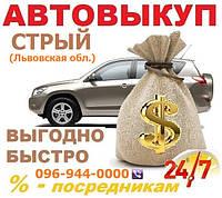 Срочный Авто выкуп СТРЫЙ / Без выходных, 24/7 / Срочный Автовыкуп Стрый дорого