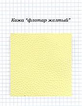 "Кожа ""флотар желтый"""