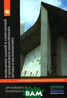 Дружинина О.Э. Возведение зданий и сооружений с применением монолитного бетона и железобетона