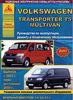 Книга Volkswagen Transporter T5 дизель Инструкция по диагностике и ремонту, эксплуатации