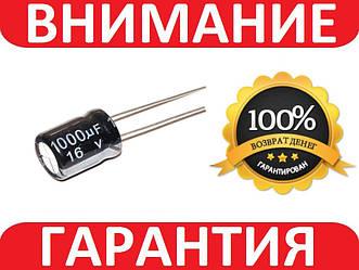 Конденсатор электролитический 1000uf 16v