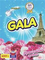Стиральный порошок  Gala (Гала) для ручной стирки 400 гр Французский аромат
