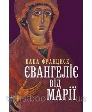 Євангеліє від Марії