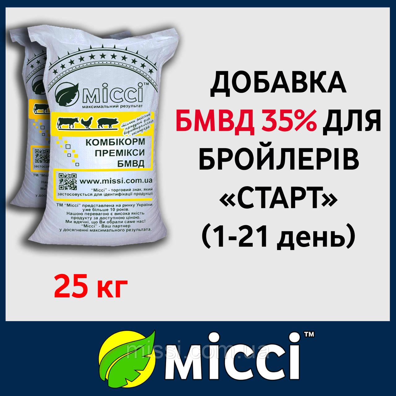 БМВД 35% для Бройлеров 1-21 дни СТАРТ (мешок 25 кг) Мисси