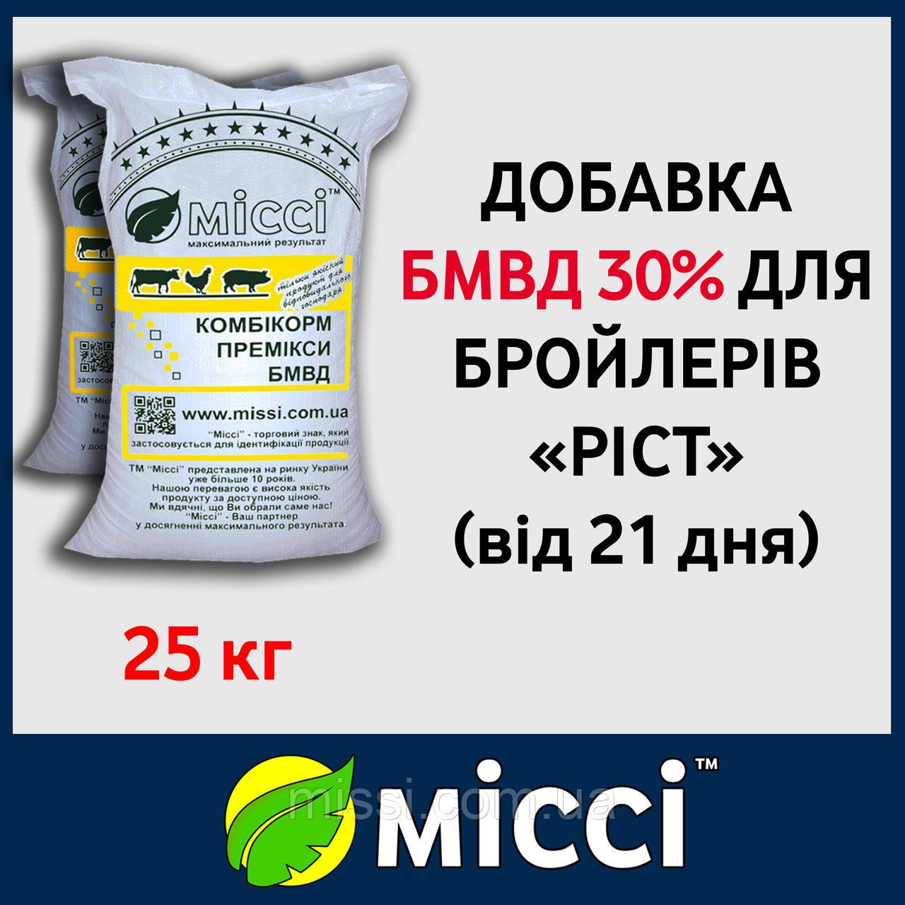 БМВД 30% для Бройлеров от 21 дня РОСТ (мешок 25 кг) Мисси