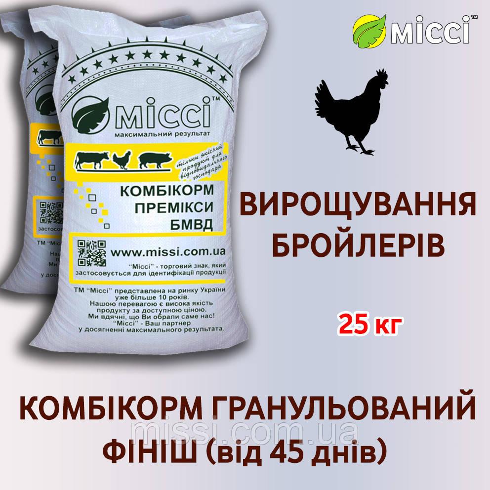 Комбікорм для бройлерів ФІНІШ (від 45 днів), 25 кг, Міссі