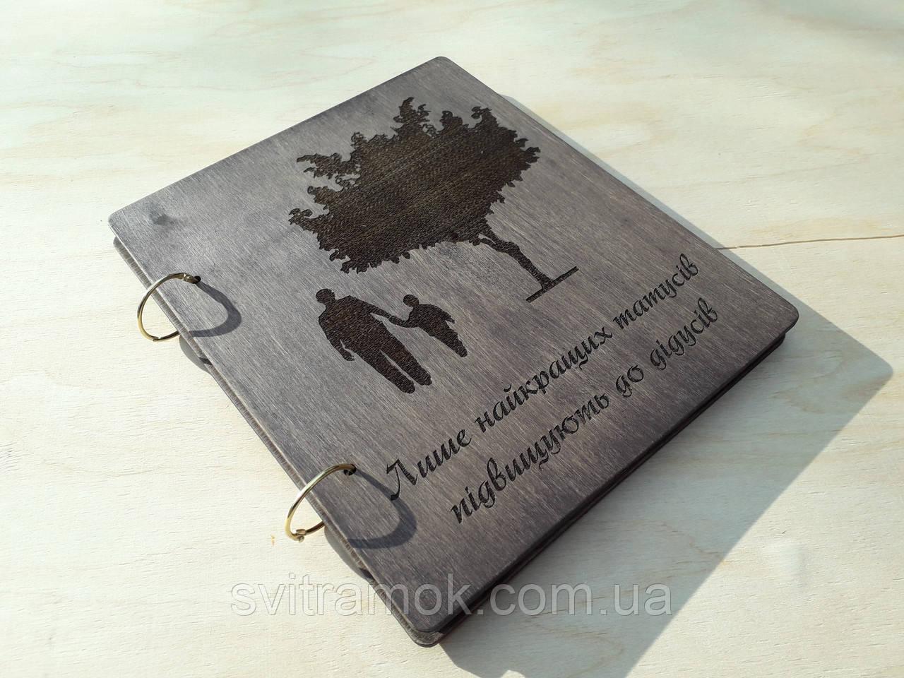 Фотоальбом з дерев'яними обкладинками для сімейних фото