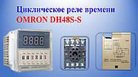Циклическое реле времени OMRON DH48S-S (0.1 с – 99 ч) 220V