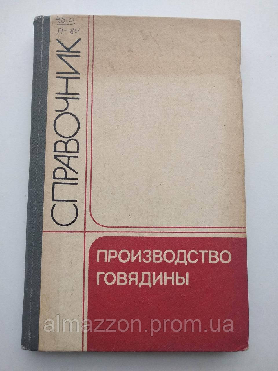 Справочник Производство говядины Д.Л.Левантин