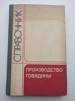 Справочник Производство говядины Д.Л.Левантин, фото 1