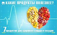 7 продуктов для здорового сердца и сосудов