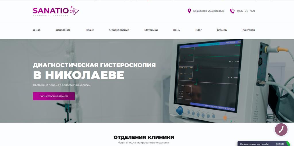 Скрипты для администраторов частной клиники, г. Николаев