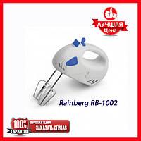Миксер Rainberg RB-1002