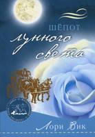 Шепот лунного света. Роман. Книга 2. Лори Вик
