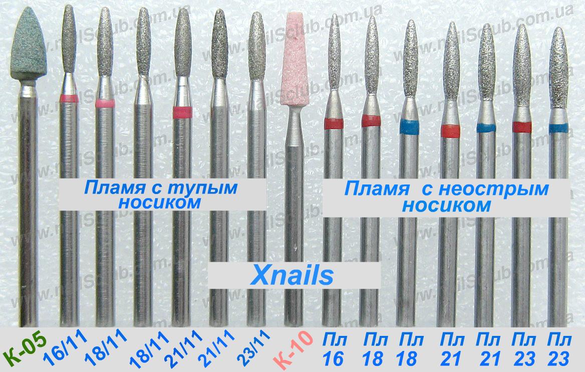 Пламя Безопасное фрезы для маникюра купить Украина