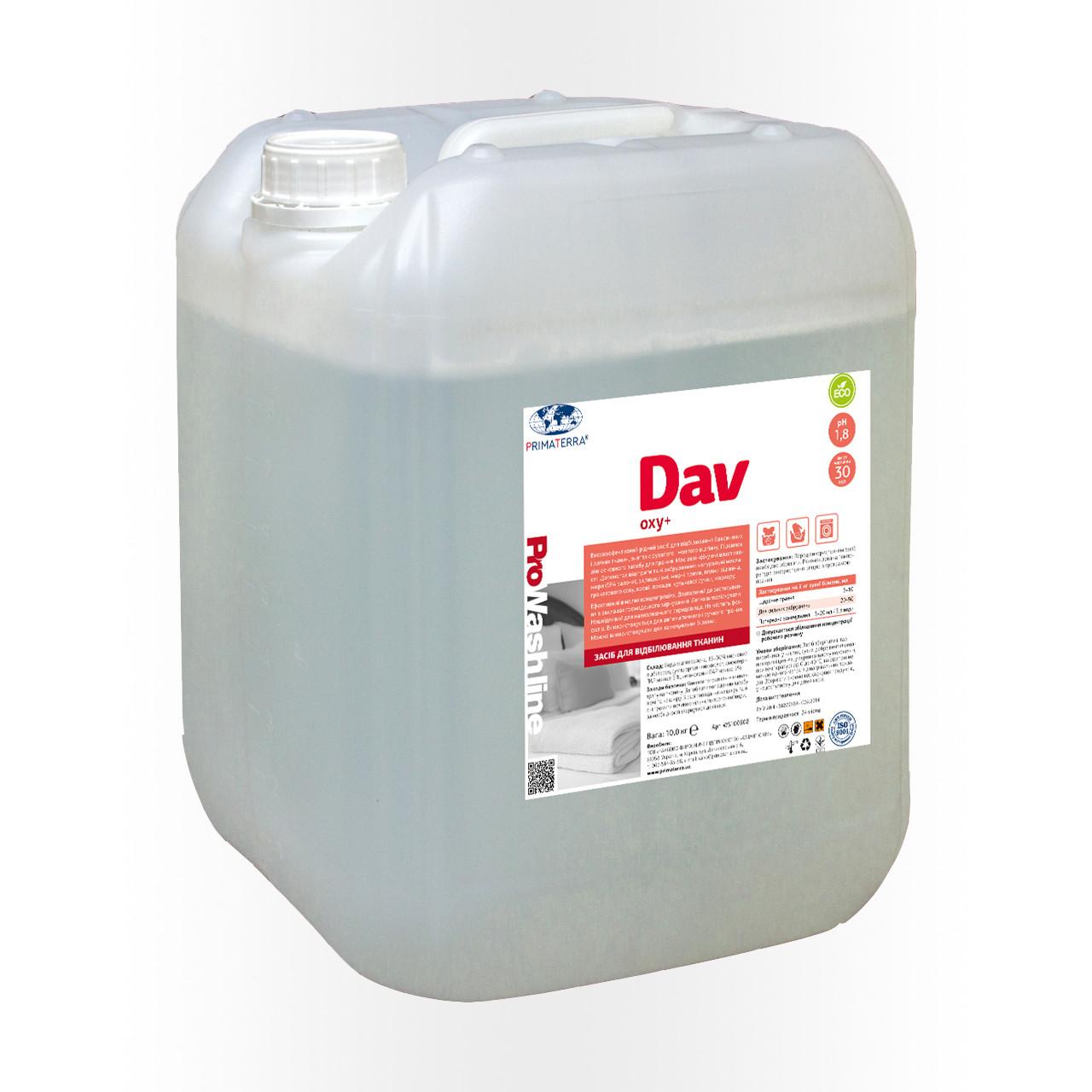 Відбілювач кисневий для прання DAV OXY (10кг)