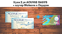 Контактные линзы Acuvue Oasys with hydraclear plus комплект 12линз+ваучер Watsons на 100грн в Подарок