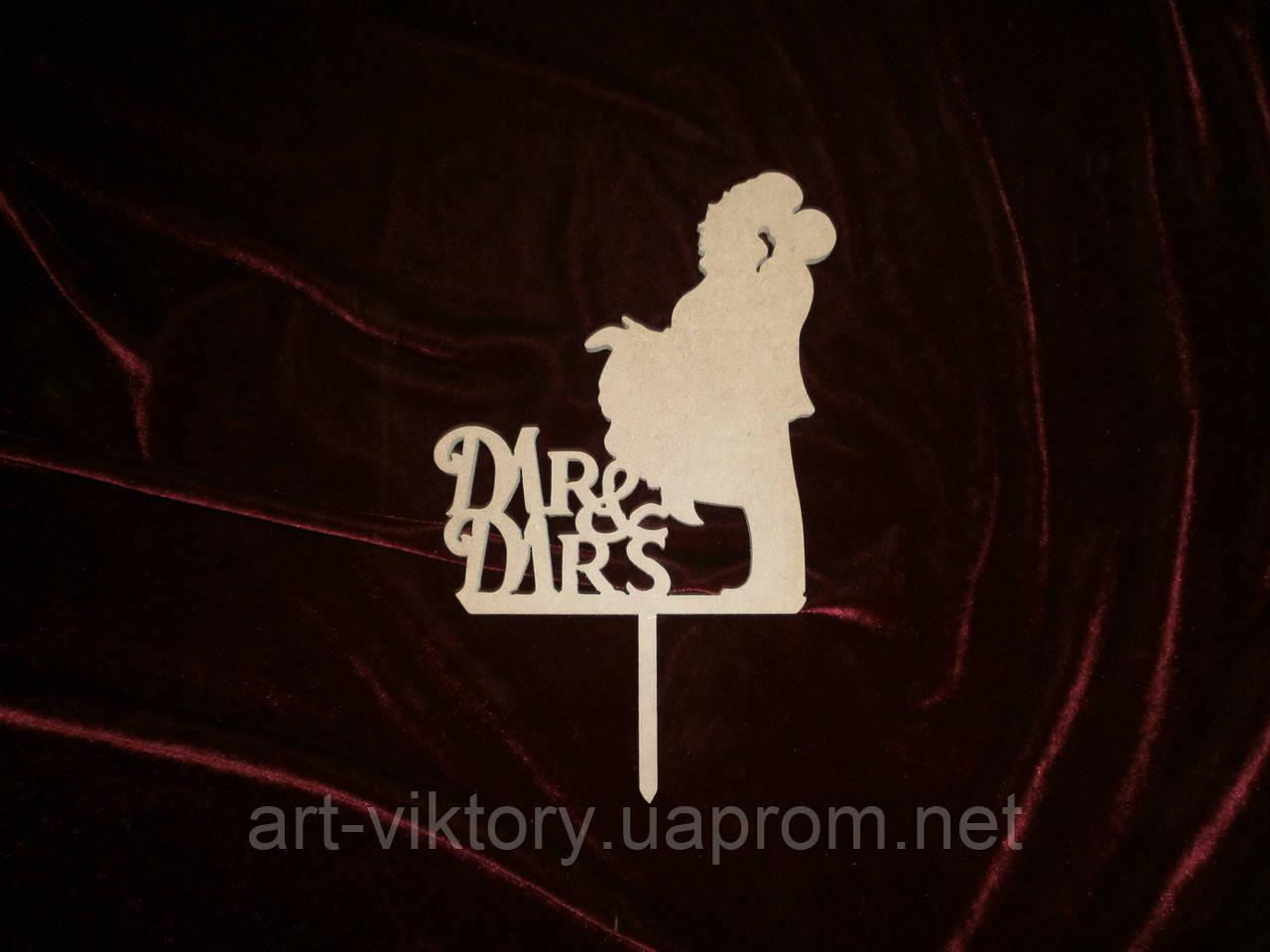 Топпер Mr & Mrs (18,5 х 16 см), декор