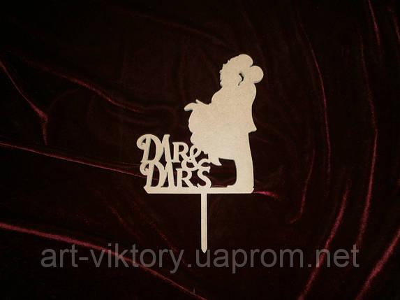Топпер Mr & Mrs (18,5 х 16 см), декор, фото 2