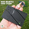 Складной нож-кредитка cardsharp, фото 2