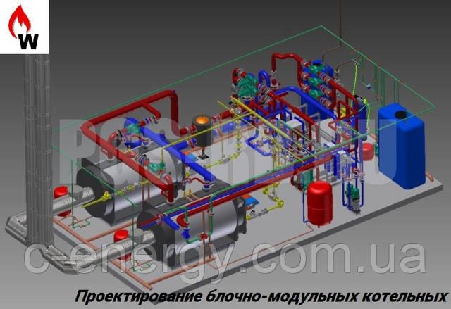 Проектирование блочно-модульных котельных
