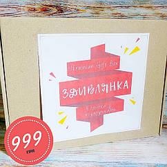 ЗДИВЛЯНКА XL - большая коробка с подарками на День рождение и любой другой праздник