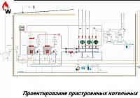 Проектирование пристроенных котельных