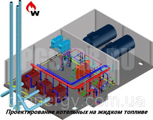 Проектирование котельных на жидком топливе