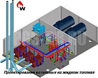 Проектирование котельных на жидком топливе, фото 1