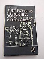 Декоративная обработка стекла и стеклоизделий Ю.А.Гулоян