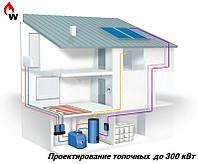 Проектирование топочных  до 200 кВт