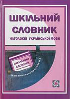 Шкільний словник наголосів з української мови