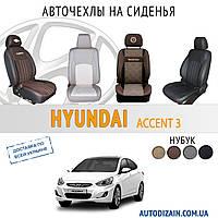"""Модельные авточехлы на HYUNDAI Accent 3 """"Экокожа+Нубук, ромбы"""" Чехлы на авто ML"""