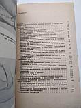 Восстановление работоспособности с помощью массажа и бани А.Н.Буровых, фото 3