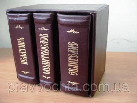 Молитвослов, Святое Евангелие, Псалтирь. Подарочный комплект (кожаный переплет)