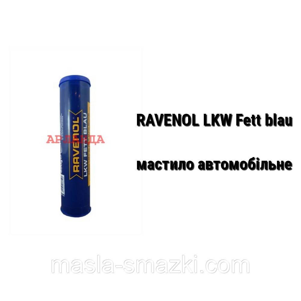 Ravenol LKW Fett Blau мастило автомобільне (0,4 кг)