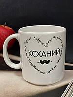 "Чашка ""Коханий"""