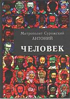 Человек. Митр. Антоний   Сурожский