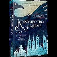 Книга Королівство шахраїв Лі Бардуго